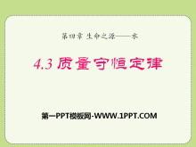 《质量守恒定律》生命之源—水PPT课件2