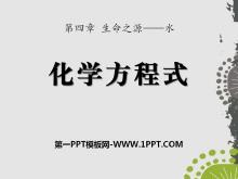 《化学方程式》生命之源―水PPT课件2
