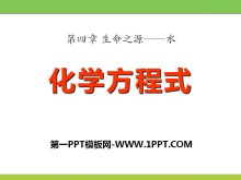 《化�W方程式》生命之源―水PPT�n件3