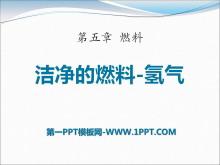《洁净的燃料―氢气》燃料PPT课件