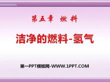 《洁净的燃料―氢气》燃料PPT课件2