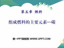 《�M成燃料的主要元素―碳》燃料PPT�n件