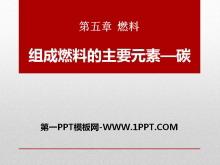 《�M成燃料的主要元素―碳》燃料PPT�n件2