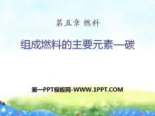 《�M成燃料的主要元素―碳》燃料PPT�n件3