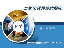 《二氧化碳的性质和制法》燃料PPT课件