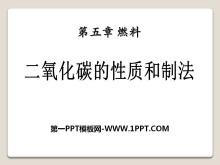 《二氧化碳的性质和制法》燃料PPT课件2