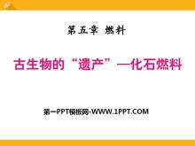 """《古生物的""""�z�a""""―化石燃料》燃料PPT�n件3"""