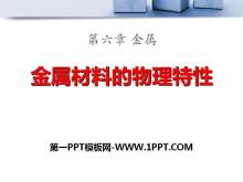 《金属材料的物理特性》金属PPT课件