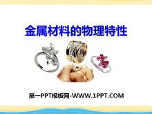 《金属材料的物理特性》金属PPT课件3
