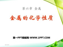 《金属的化学性质》金属PPT课件2