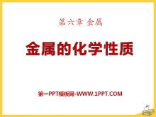 《金属的化学性质》金属PPT课件3