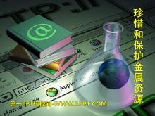 《珍惜和保护金属资源》金属PPT课件2