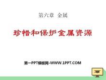 《珍惜和保护金属资源》金属PPT课件3