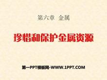 《珍惜和保护金属资源》金属PPT课件4