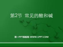 《常见的酸和碱》常见的酸、碱、盐PPT课件5