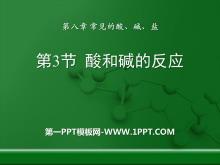 《酸和碱的反应》常见的酸、碱、盐PPT课件3