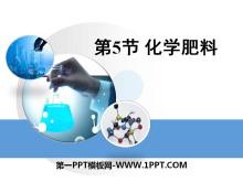 《化学肥料》常见的酸、碱、盐PPT课件2