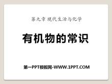《有机物的常识》现代生活与化学PPT课件