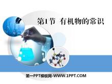 《有机物的常识》现代生活与化学PPT课件2