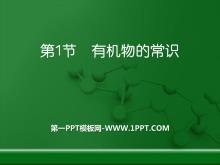 《有机物的常识》现代生活与化学PPT课件3