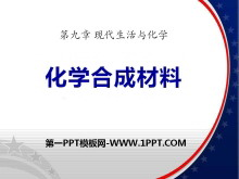 《化�W合成材料》�F代生活�c化�WPPT�n件