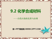 《化�W合成材料》�F代生活�c化�WPPT�n件3
