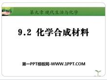 《化学合成材料》现代生活与化学PPT课件4