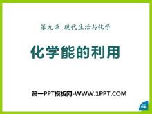 《化学能的利用》现代生活与化学PPT课件