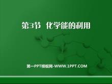 《化�W能的利用》�F代生活�c化�WPPT�n件3