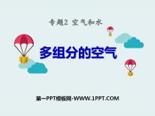 《多组分的空气》空气和水PPT课件3