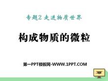 《构成物质的微粒》物质的构成PPT课件2