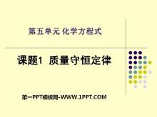 《质量守恒定律》化学变化及其表示PPT课件2