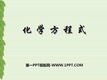 《化学方程式》化学变化及其表示PPT课件