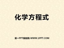 《化学方程式》化学变化及其表示PPT课件2