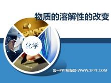《物质的溶解性的改变》物质的溶解PPT课件