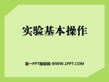 《实验基本操作》PPT课件