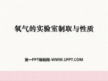 《氧气的实验室制取与性质》PPT课件2