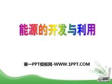 《能源的�_�l�c利用》化�W�c生活PPT�n件3