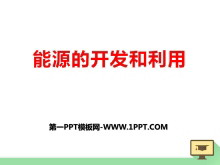 《能源的�_�l�c利用》化�W�c生活PPT�n件