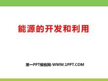 《能源的开发与利用》化学与平安彩票注册登录入口PPT课件2