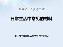 《日常生活中常�的材料》化�W�c生活PPT�n件