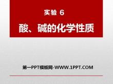 《酸、�A、�}的化�W性�|》PPT�n件