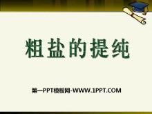 《粗�}的提�》PPT�n件2