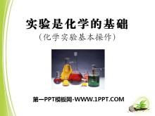 《实验是化学的基?纷呓�化学PPT课件