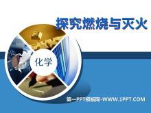 《探究燃���c�缁稹啡��的�W��PPT�n件3