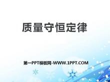 《�|量守恒定律》化�W反��的定量研究PPT�n件