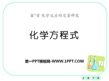 《化�W方程式》化�W反��的定量研究PPT�n件