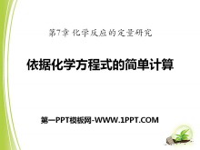 《依据化学方程式的简单计算》化学反应的定量研究PPT课件