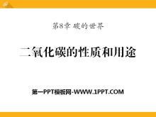 《二氧化碳的性�|和用途》碳的世界PPT�n件2
