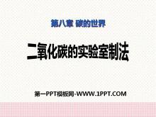 《二氧化碳的���室制法》碳的世界PPT�n件